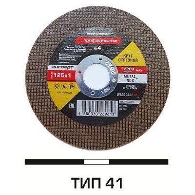 Круг отрезной по мет/нерж №4 Эксперт 125×1×22
